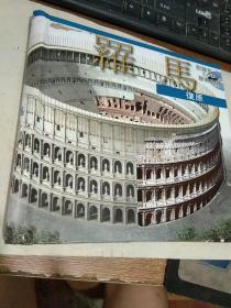 罗马复原  DVD光碟