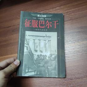 第三帝国-征服巴尔干-时代文艺丛书