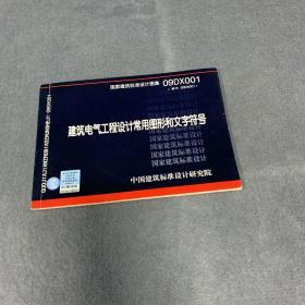 09DX001 建筑电气工程设计常用图形符号和文字符号
