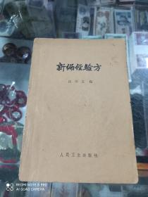 新编经验方 沈仲圭 (1965年一版二印)