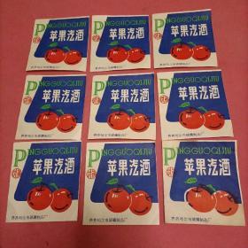 苹果汽酒(9张合售)