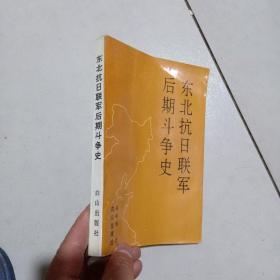 东北抗日联军后期斗争史