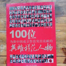 100位为新中国成立作出突出贡献的英雄模范人物