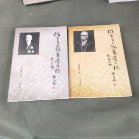 徐世昌与韬养斋日记(戊戌篇、辛亥篇)》两册合售签名本