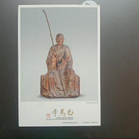 明信片——洛阳白马寺之军徒钵叹尊者