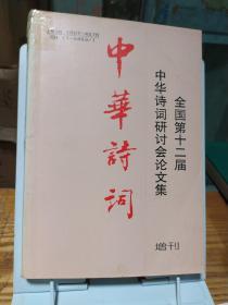 全国第十二届中华诗词研讨会论文集