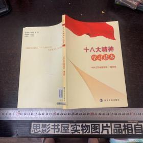 十八大精神学习读本