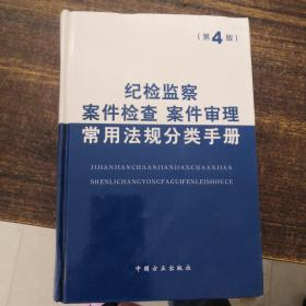纪检监察案件检查案件审理常用法规分类手册(第4版)