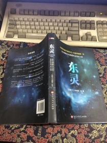 东灵:东方神秘文化的百科全书式小说