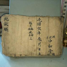 周家庄中和堂乾隆至民国年间赵姓家族买卖地亩账(手写本)