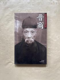 晋商4片DVD全带函套 八集电视剧系列片