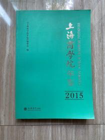 上海商学院年鉴 2015