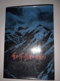 红军长征日记(童小鹏签名)