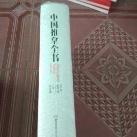 中国推拿全书