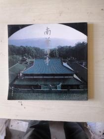南华禅寺(1版1次)竖版繁体字 中英文对照