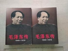 毛泽东传:1949-1976  (上、下两册全)