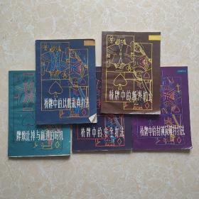 桥技精华丛书 五本合售 书目看图