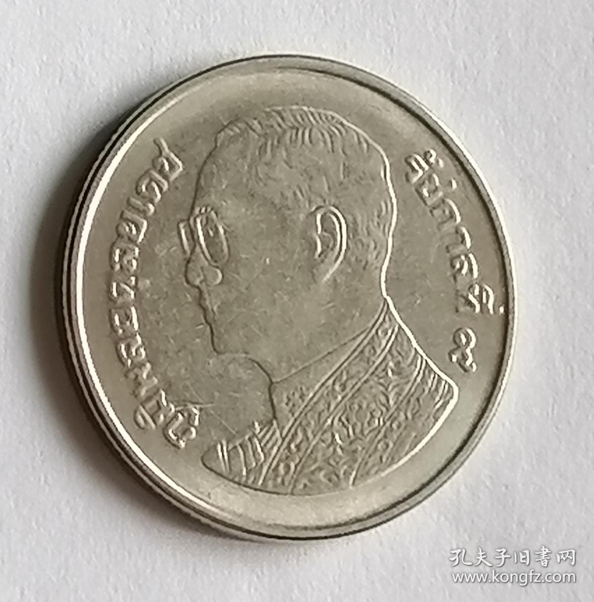 泰国硬币1铢保真