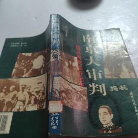 南京大审判揭秘:国共两党惩奸纪实