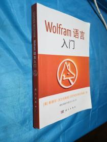 Wolfram 语言基础入门(内页干净)