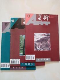 美术杂志 1994年3、10、11