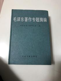 毛泽东著作专题摘编(下)