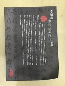 李德新 中医基础理论讲稿