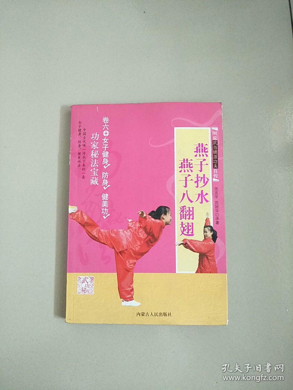 燕子抄水 燕子八翻翅 第2版 库存书 参看图片