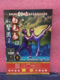 大型.红色经典芭蕾舞剧《白毛女》节目单+门票、
