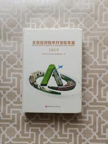北京经济技术开发区年鉴2019.