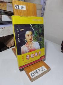 黄梅戏《劈棺惊梦》 VCD4张碟片全 2.0版 马兰主演