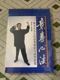 意拳心法:姚承光先生的意拳事业与武学思想