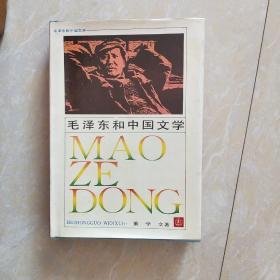毛泽东和中国文学