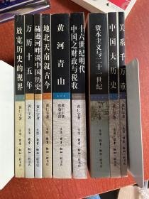 十六世纪明代中国之财政与税收、关系千万重、中国大历史、资本主义与二十一世纪、黄河青山、地北天南叙古今、赫逊河畔谈中国历史、万历十五年、放宽历史的视界、黄河青山(9种)(定价166.70)
