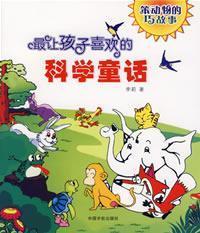 *让孩子喜欢的科学童话:笨动物的巧故事❤ 李莉 著 中国宇航出版社9787802182615✔正版全新图书籍Book❤