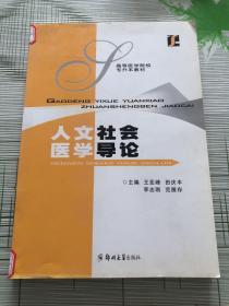 人文社会医学导论——高等医学院校专升本教材