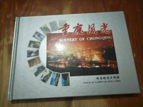 重庆风光邮资明信片邮册