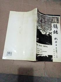 瘗鹤铭 (魏乐唐书法丛书之四)品相如图