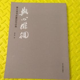 与心徘徊:李文灵书法篆刻作品集