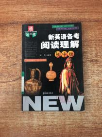 新英语备考阅读理解:初中版
