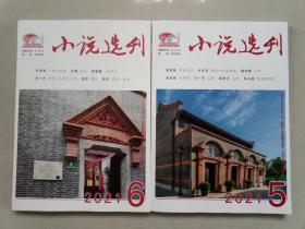 小说选刊2021/5.6(两本合售)