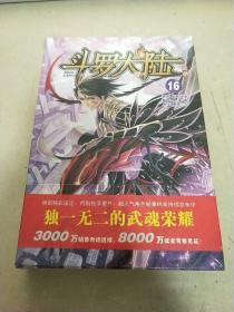 斗罗大陆16 典藏版/漫画【精装】