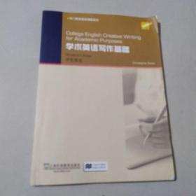 学术英语写作基础(学生用书)/专门用途英语课程系列