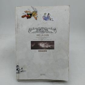 龙族Ⅰ:火之晨曦 有金页