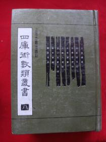 四库术数类丛书 八