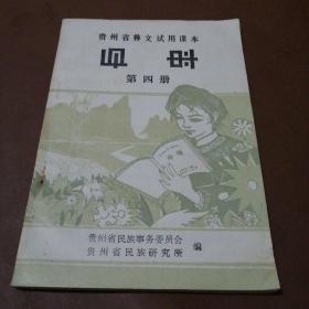 贵州省彝文试用课本 第四册 彝文