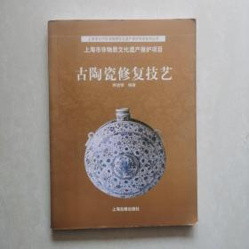 古陶瓷修复技艺