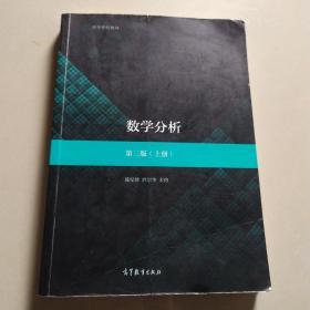 数学分析(第3版)(上册)