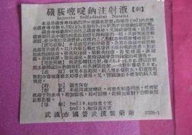 磺胺嘧啶钠注射液(武汉市国营武汉制药厂)