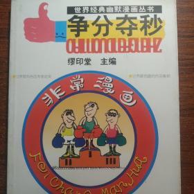 争分夺秒——世界经典幽默漫画丛书